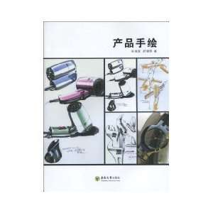 products, hand painted [paperback] (9787564119447) WU JI XIN Books