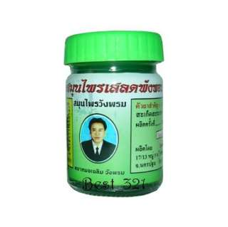 Barleria lupulina Herb Thai Balm Pain Relief Massage